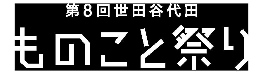 第8回世田谷代田ものこと祭り